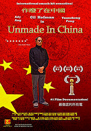 04.19.13 - Unmade in China