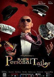 12.20.13 - Personal Tailor