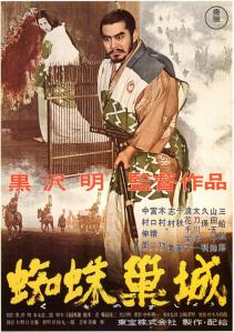 Throne of Blood - Poster